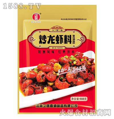 久居香炒龙虾料908克