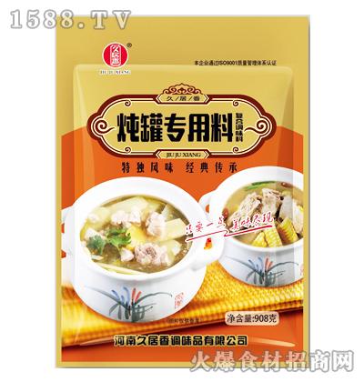 久居香炖罐专用料908克