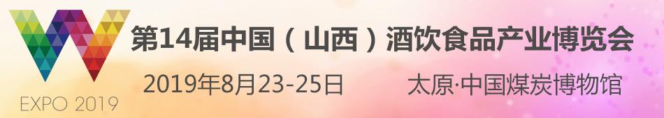 2019山西糖酒会