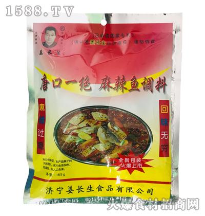 姜长生麻辣鱼调料165g