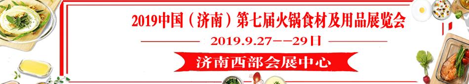 2019济南火锅食材展