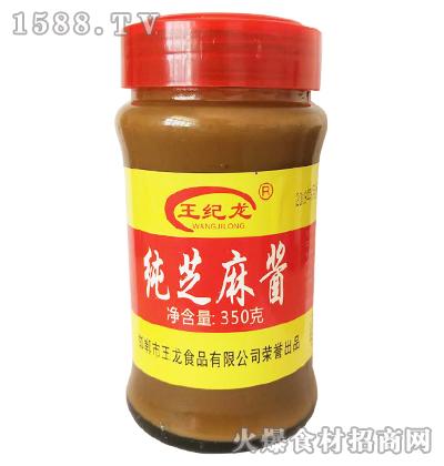 王纪龙纯芝麻酱350克