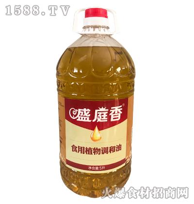 盛庭香食用调和油5升