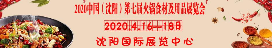 2020沈阳火锅食材展