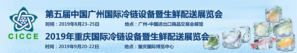 2019广州冷链展