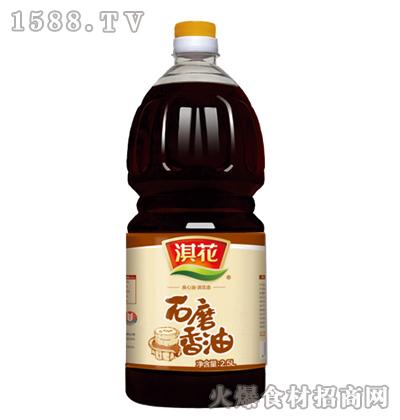 淇花石磨香油2.5L