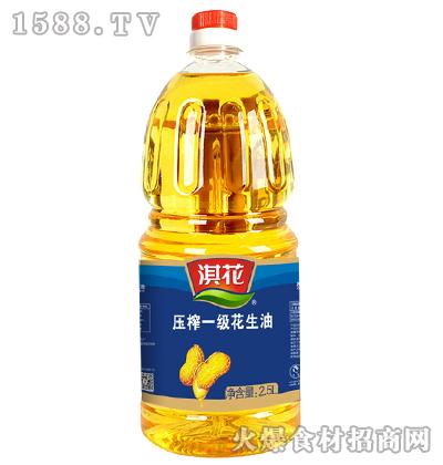 淇花压榨一级花生油2.5L