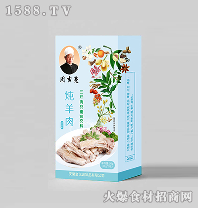 周吉亮炖羊肉调味料30g