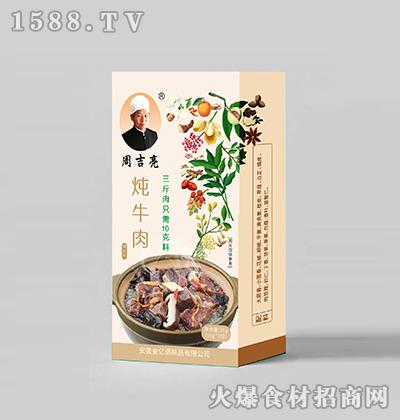 周吉亮炖牛肉调味料30g