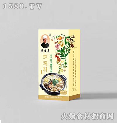 周吉亮炖鸡料调味料30g