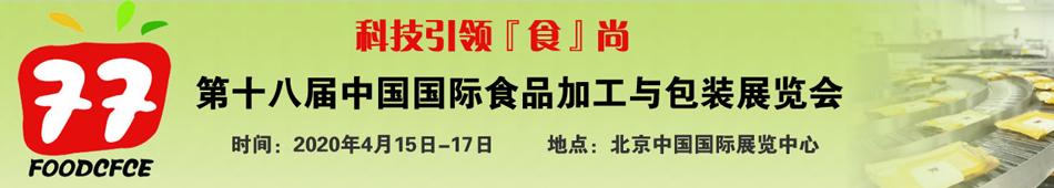 2020北京食品加工展