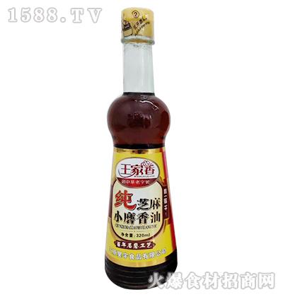 王家香纯芝麻小磨香油320ml