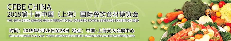 2019上海餐饮食材展