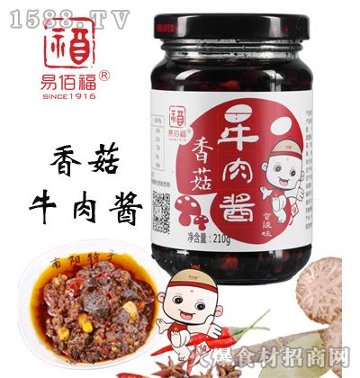 易佰福香菇牛肉酱(香辣味)210g