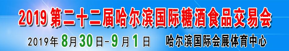 2019哈尔滨糖酒会