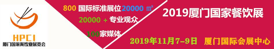 2019厦门餐饮展