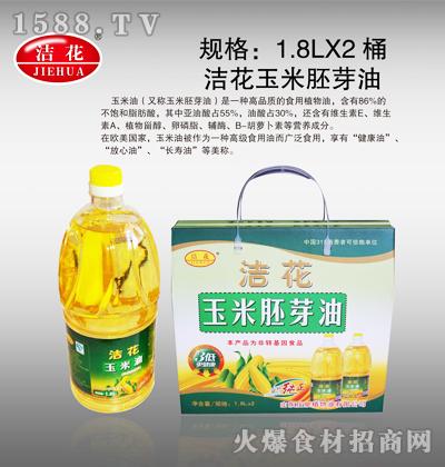 洁花玉米胚芽油1.8Lx2桶