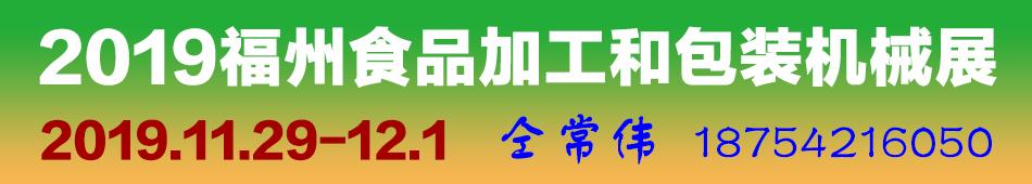2019福州食品机械展