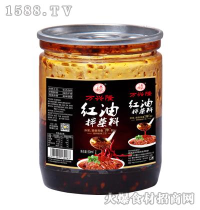 万兴隆红油拌菜料50ml