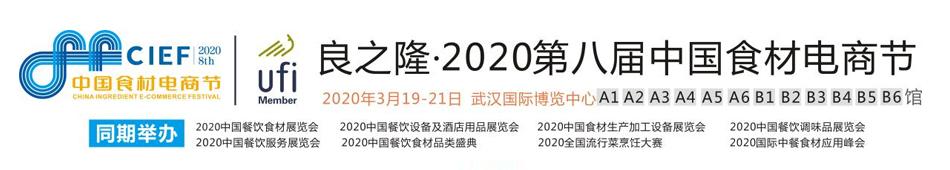 2020武汉食材电商节
