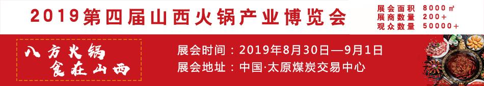 2019山西火锅展