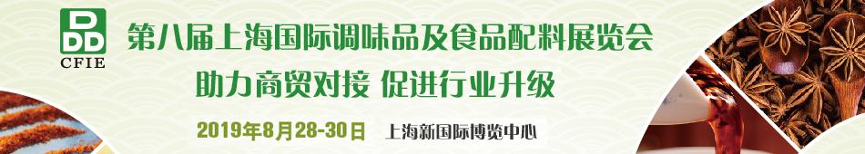 2019上海调味品展