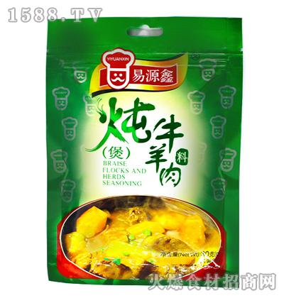 易源鑫炖(煲)牛羊肉料30克