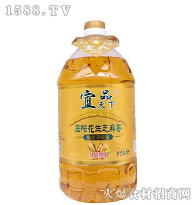 宜品天下压榨花生芝麻香植物调和油5L