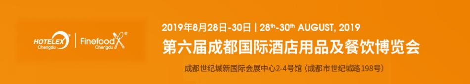 2019成都餐饮展