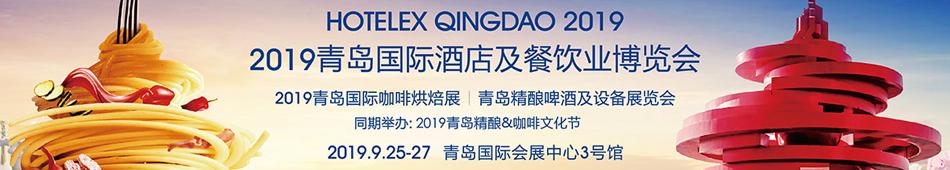 2019青岛餐饮展