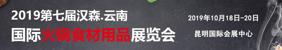 2019云南火锅食材展