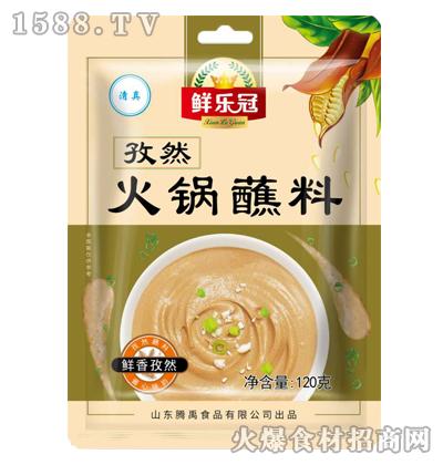 鲜乐冠火锅蘸料(孜然味)120克