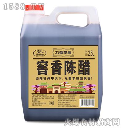 九都李府窖香陈醋2.5L