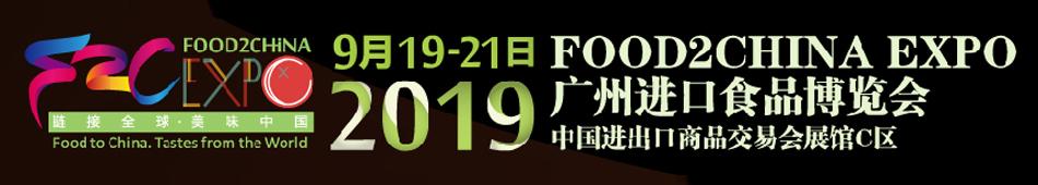 2019广州食品展