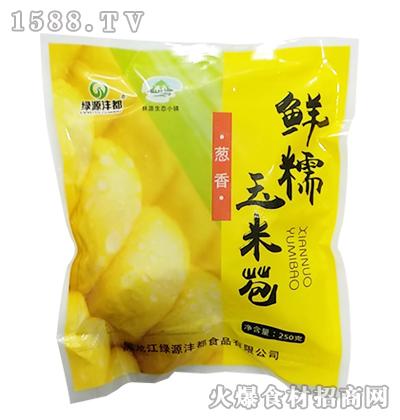 绿源沣都鲜糯玉米苞(葱香)250克