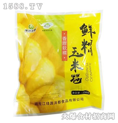 绿源沣都鲜糯玉米苞(香甜软糯)250克