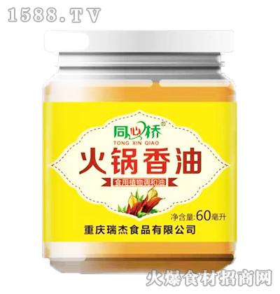同心桥火锅香油60ml