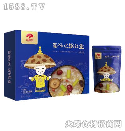 百菇宴菌汤火锅礼盒(原味)