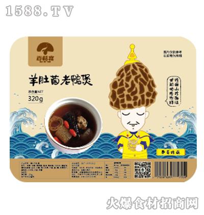 百菇宴羊肚菌老鸭煲320g