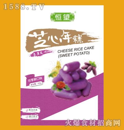 恒旺紫薯芝心年糕500g