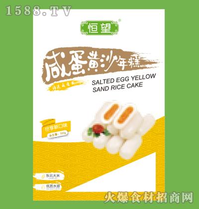 恒旺咸蛋黄沙年糕500g