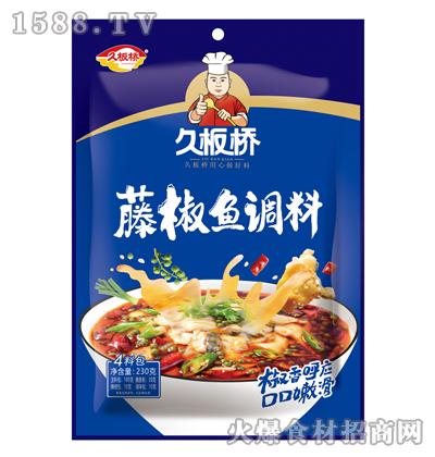 久板桥藤椒鱼调料230克