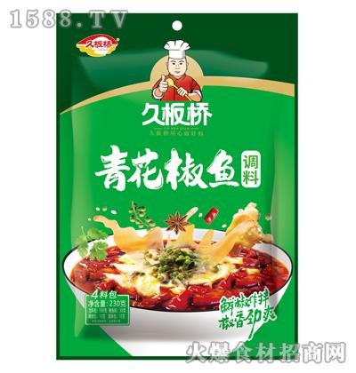 久板桥青花椒鱼调料230克