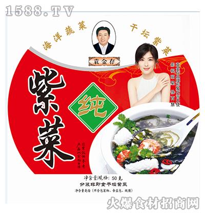 袁金存紫菜50g