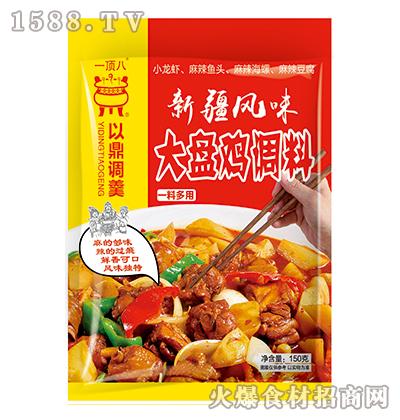 一顶八新疆风味大盘鸡调料150克