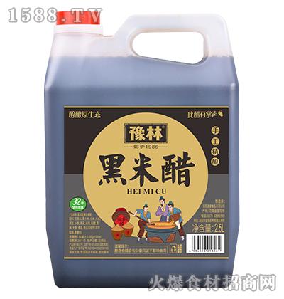 豫林黑米醋2.5L