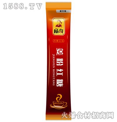 杨奇姜粉红糖(新升级)
