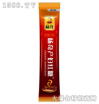 杨奇产妇红糖(新升级)