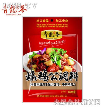 青龙巷重庆鸡公煲180g