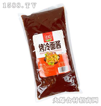 正红烤冷面酱1kg